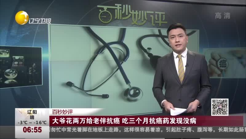 [视频]大爷花两万给老伴抗癌 吃三个月抗癌药发现没病