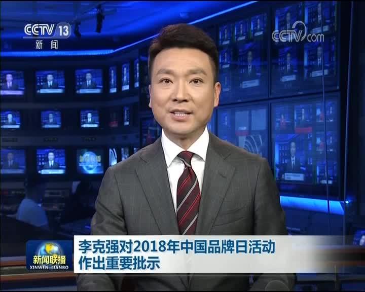 [视频]李克强对2018年中国品牌日活动作出重要批示