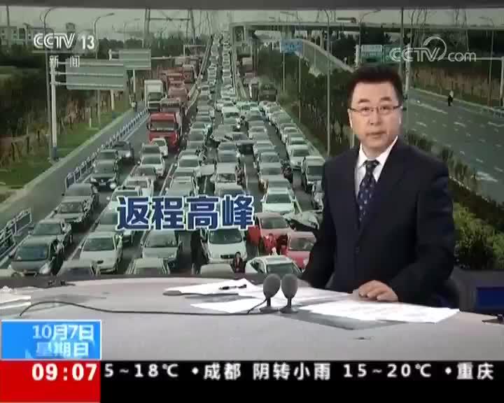 [视频]国庆假期·返程 山西太原 太原南站旅客量创新高