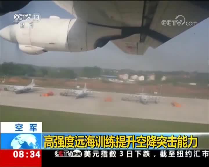 [视频]空军:高强度远海训练提升空降突击能力
