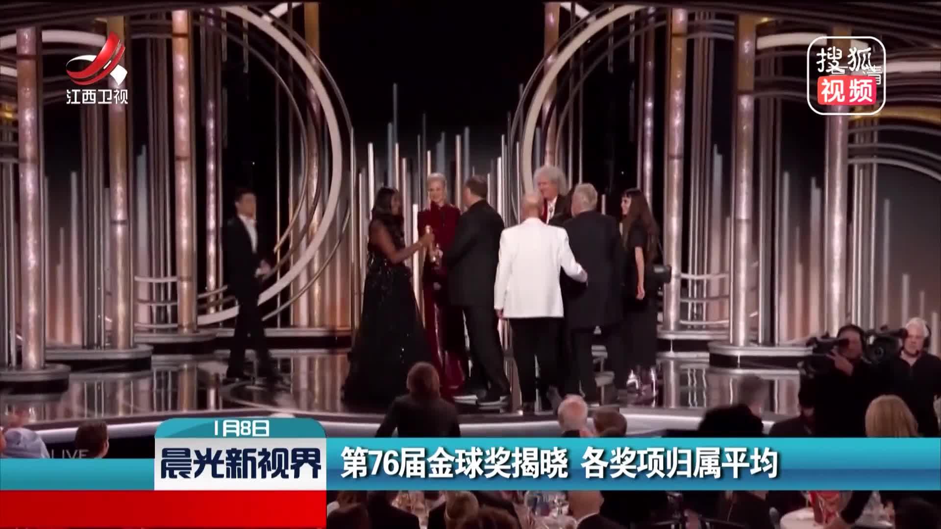 [视频]第76届金球奖揭晓 各奖项归属平均