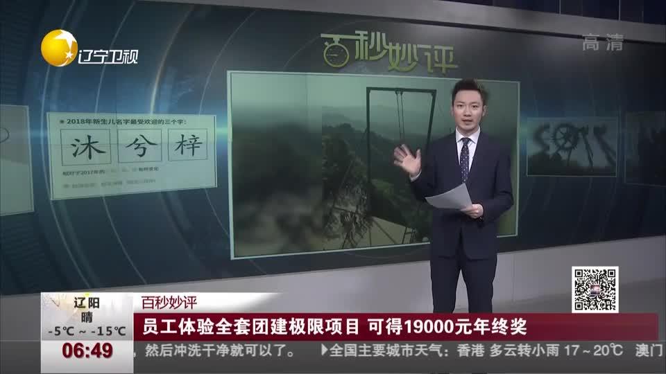 [视频]员工体验全套团建极限项目 可得19000元年终奖