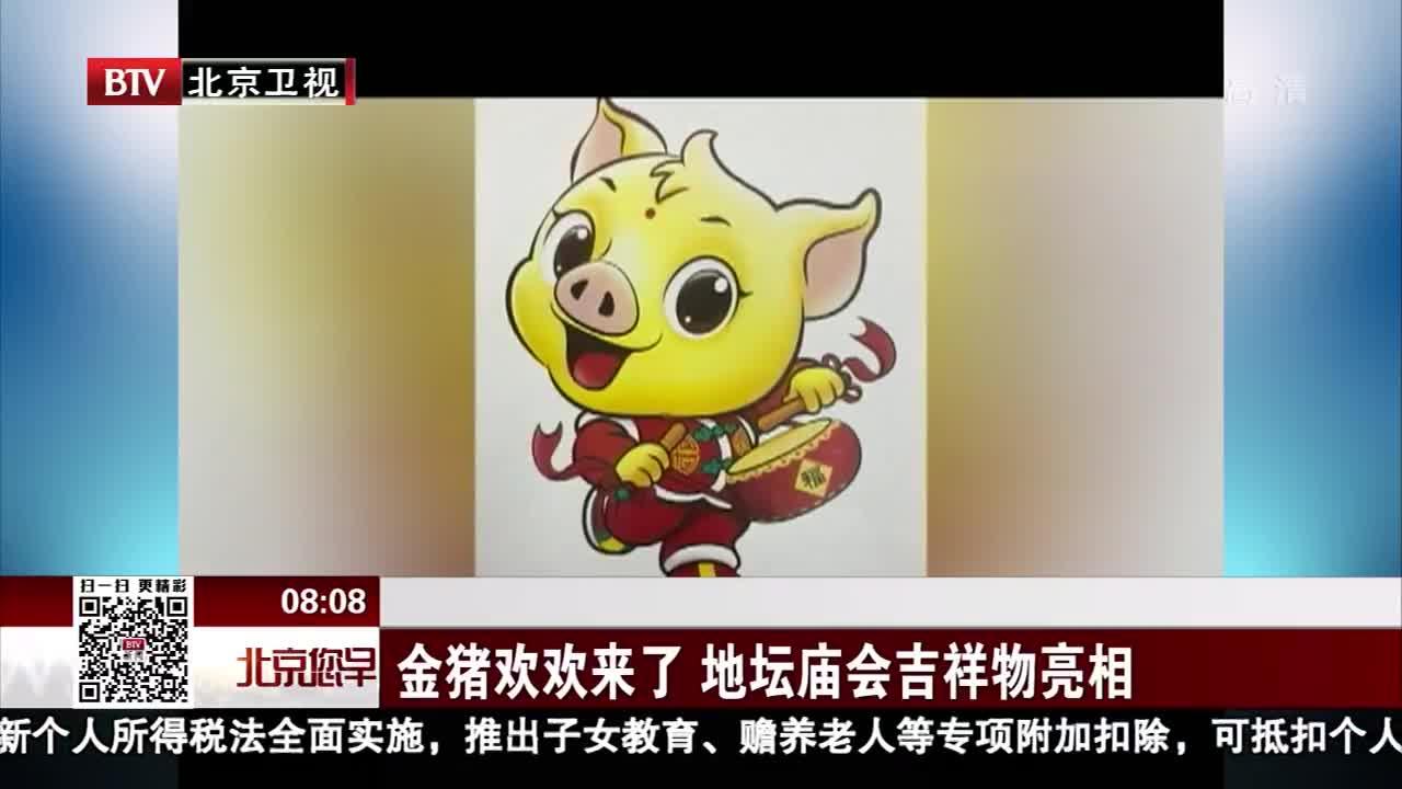[视频]金猪欢欢来了 地坛庙会吉祥物亮相