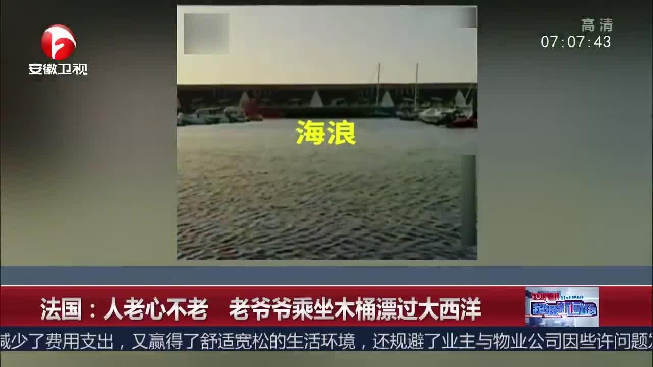 [视频]法国:人老心不老 老爷爷乘坐木桶漂过大西洋