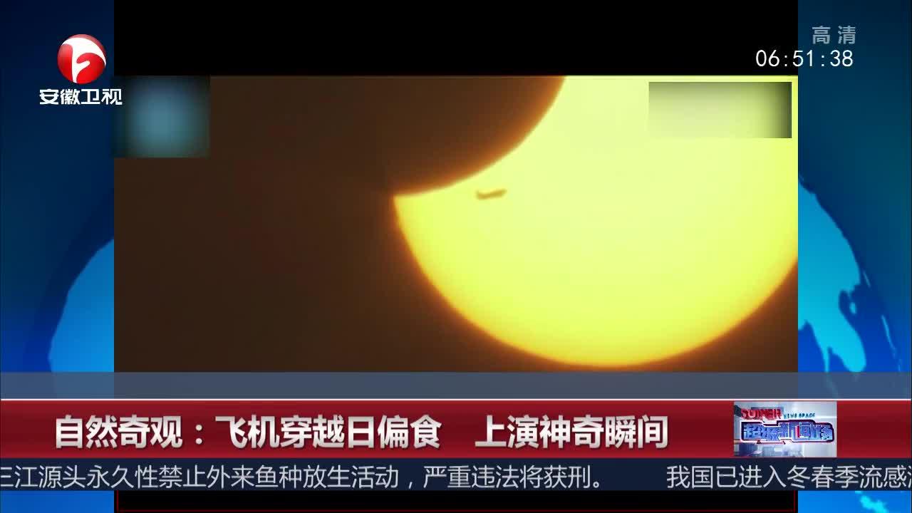 [视频]自然奇观:飞机穿越日偏食 上演神奇瞬间