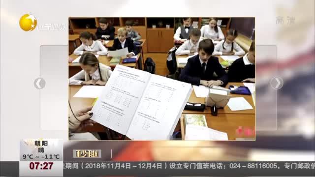 """[视频]明年起汉语将加入""""俄罗斯高考"""""""