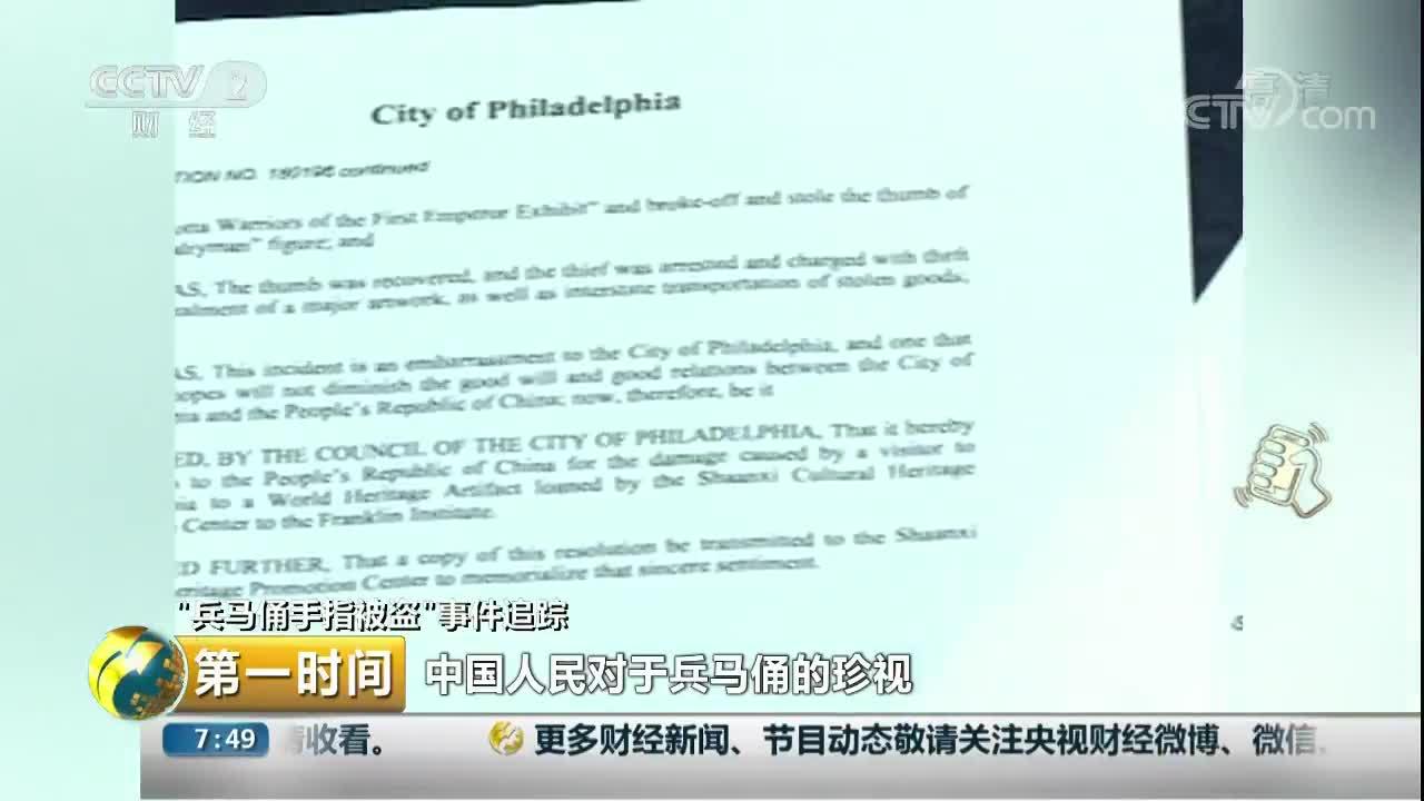 """[视频]""""兵马俑手指被盗""""事件追踪 美国费城市政府正式向中方道歉"""