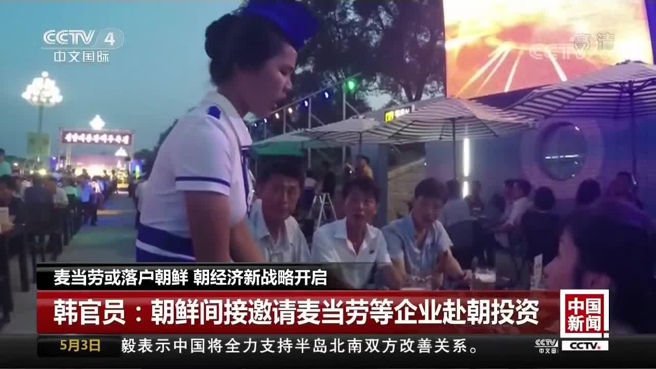 [视频]麦当劳或落户朝鲜 朝经济新战略开启