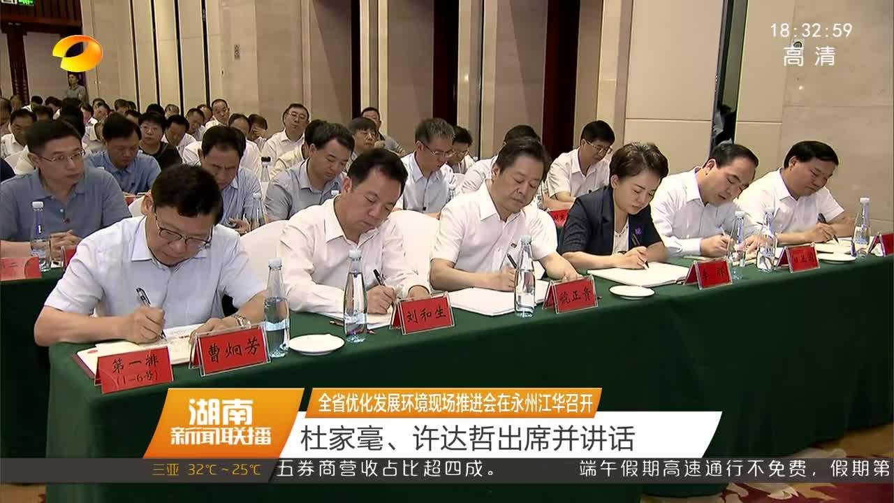 2018年06月14日湖南新闻联播