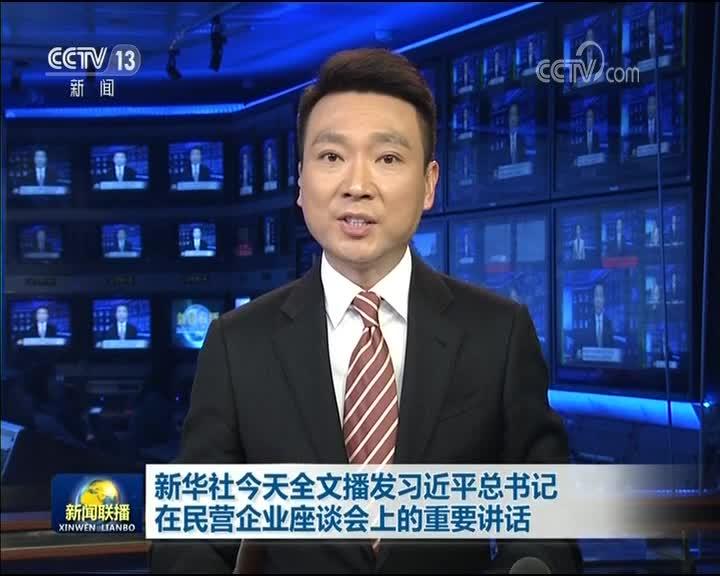 [视频]新华社今天全文播发习近平总书记在民营企业座谈会上的重要讲话