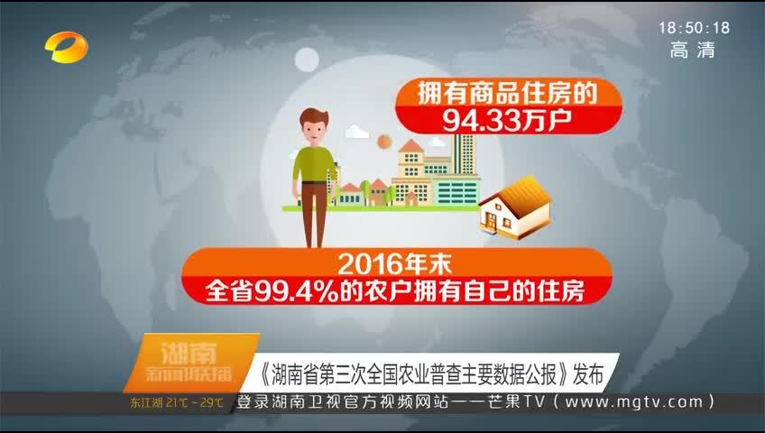 2018年04月11日湖南新闻联播