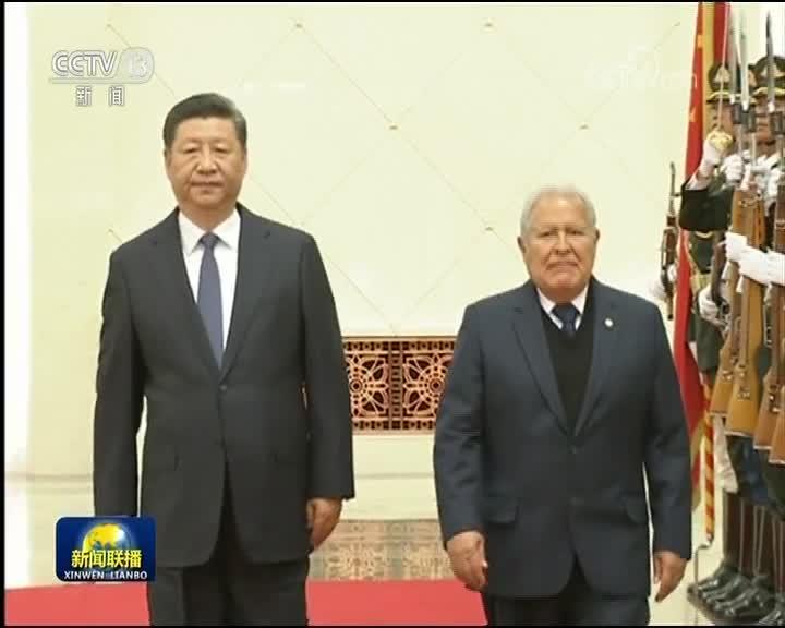 [视频]习近平举行仪式欢迎萨尔瓦多共和国总统访华