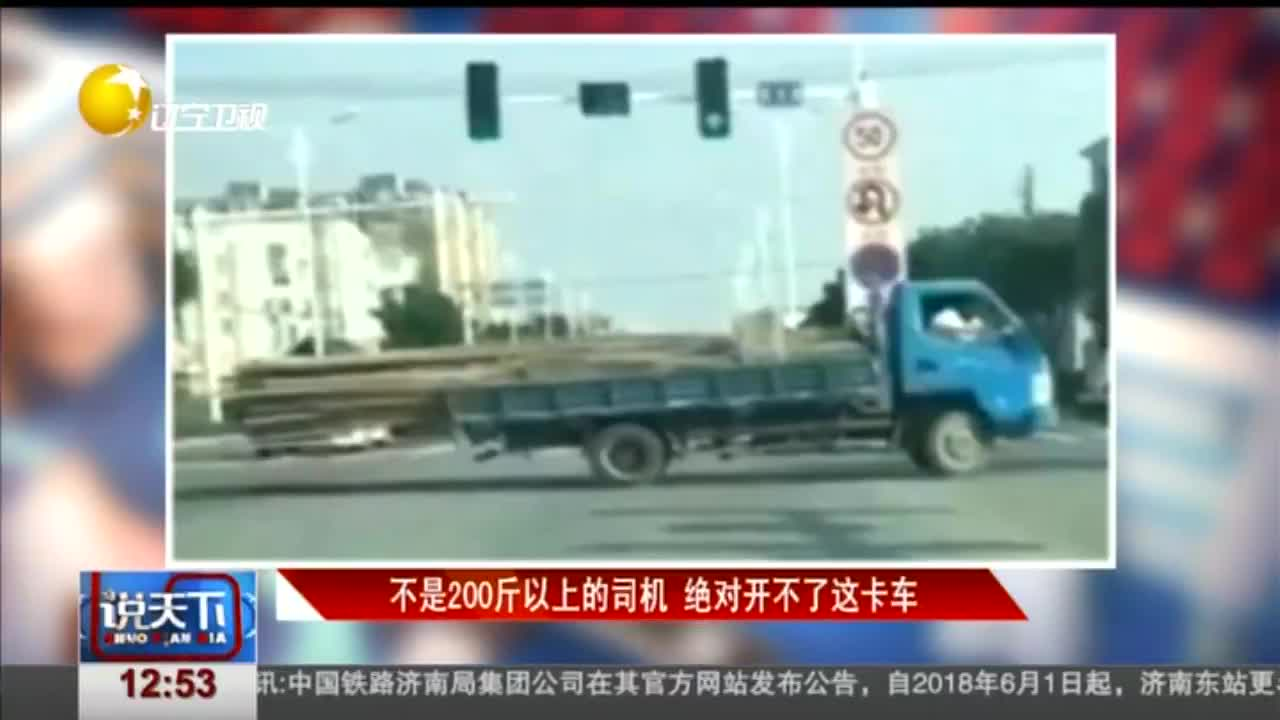 [视频]不是200斤以上的司机 绝对开不了这卡车