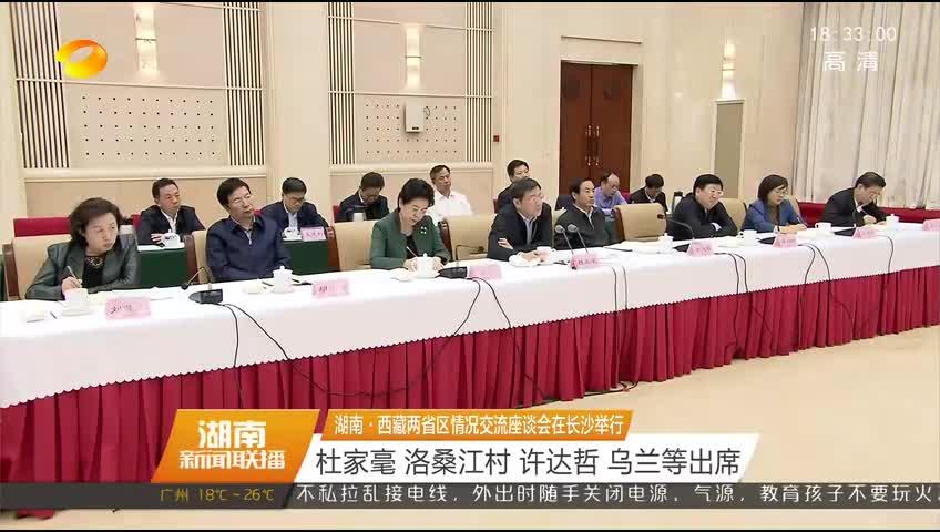 2018年12月4日湖南新闻联播