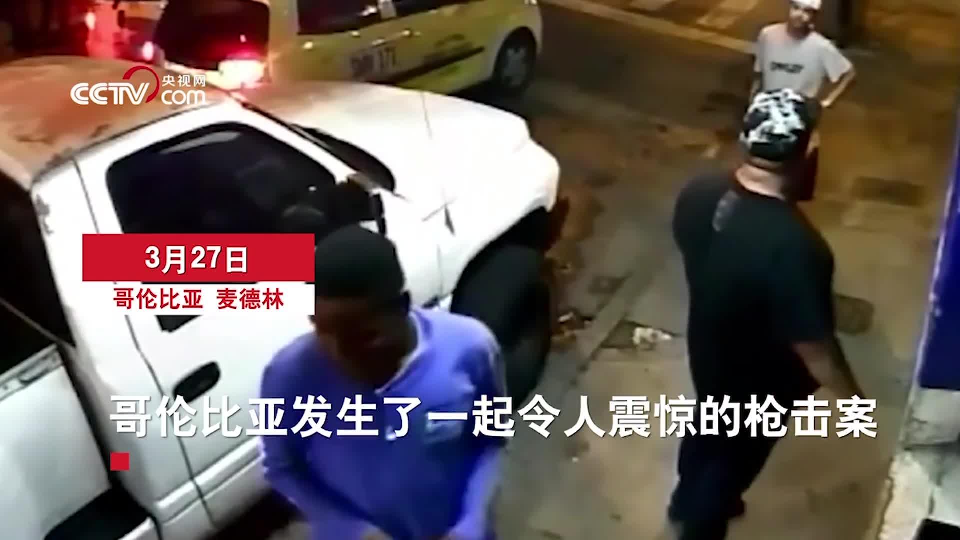 [视频]哥伦比亚14岁少年当街枪杀2人 已身背至少10起命案