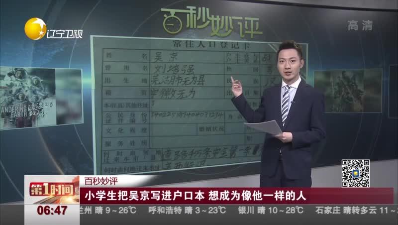 [视频]小学生把吴京写进户口本 想成为像他一样的人