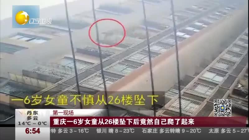 [视频]重庆一6岁女童从26楼坠下后竟然自己爬了起来