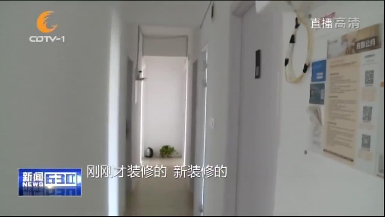 [视频]租房甲醛超标 能否要求赔偿?