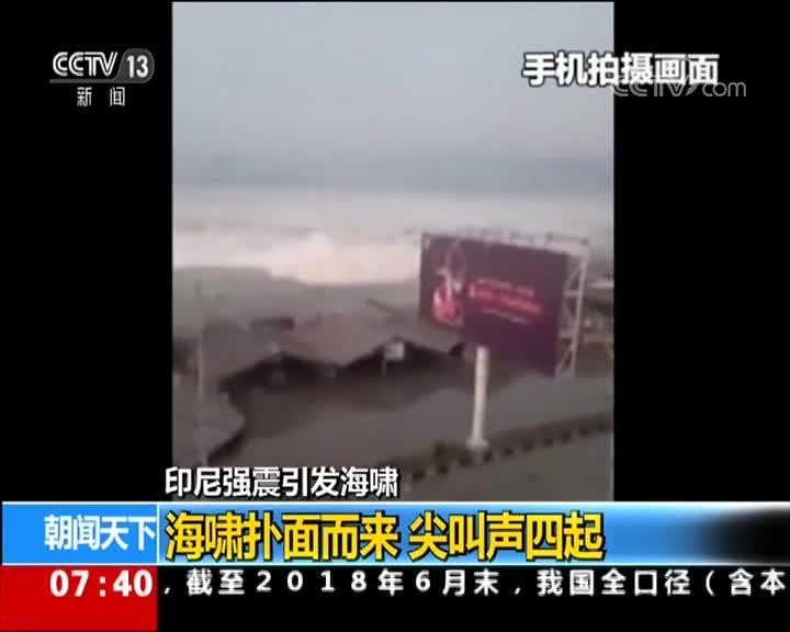 [视频]印尼强震引发海啸:海啸扑面而来 尖叫声四起