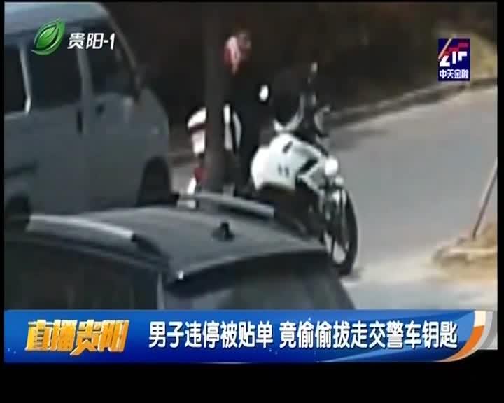 [视频]男子违停被贴单 竟偷偷拔走交警车钥匙