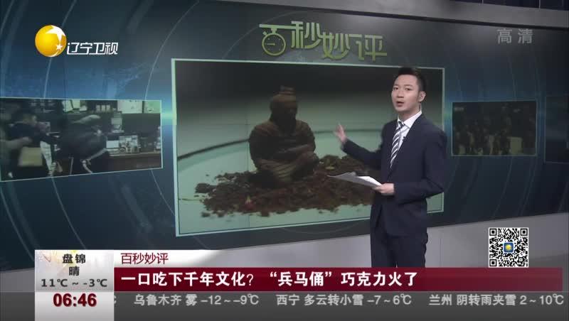 """[视频]一口吃下千年文化?""""兵马俑""""巧克力火了"""
