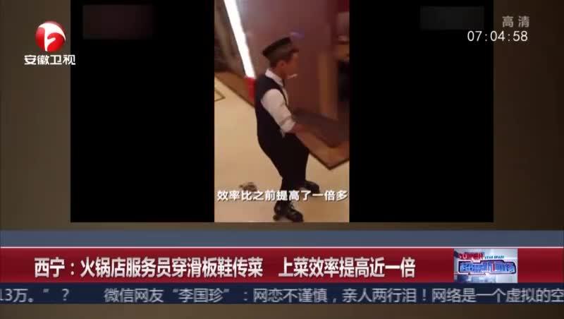 [视频]西宁:火锅店服务员穿滑板鞋传菜 上菜效率提高近一倍