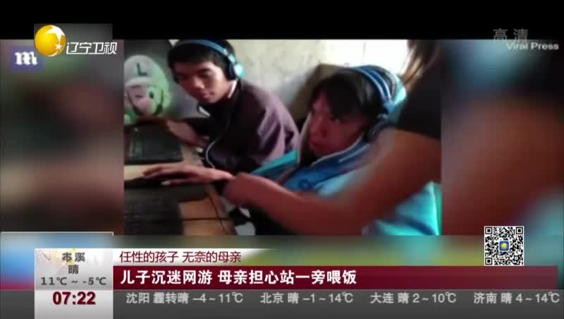 [视频]儿子沉迷网游 母亲担心站一旁喂饭