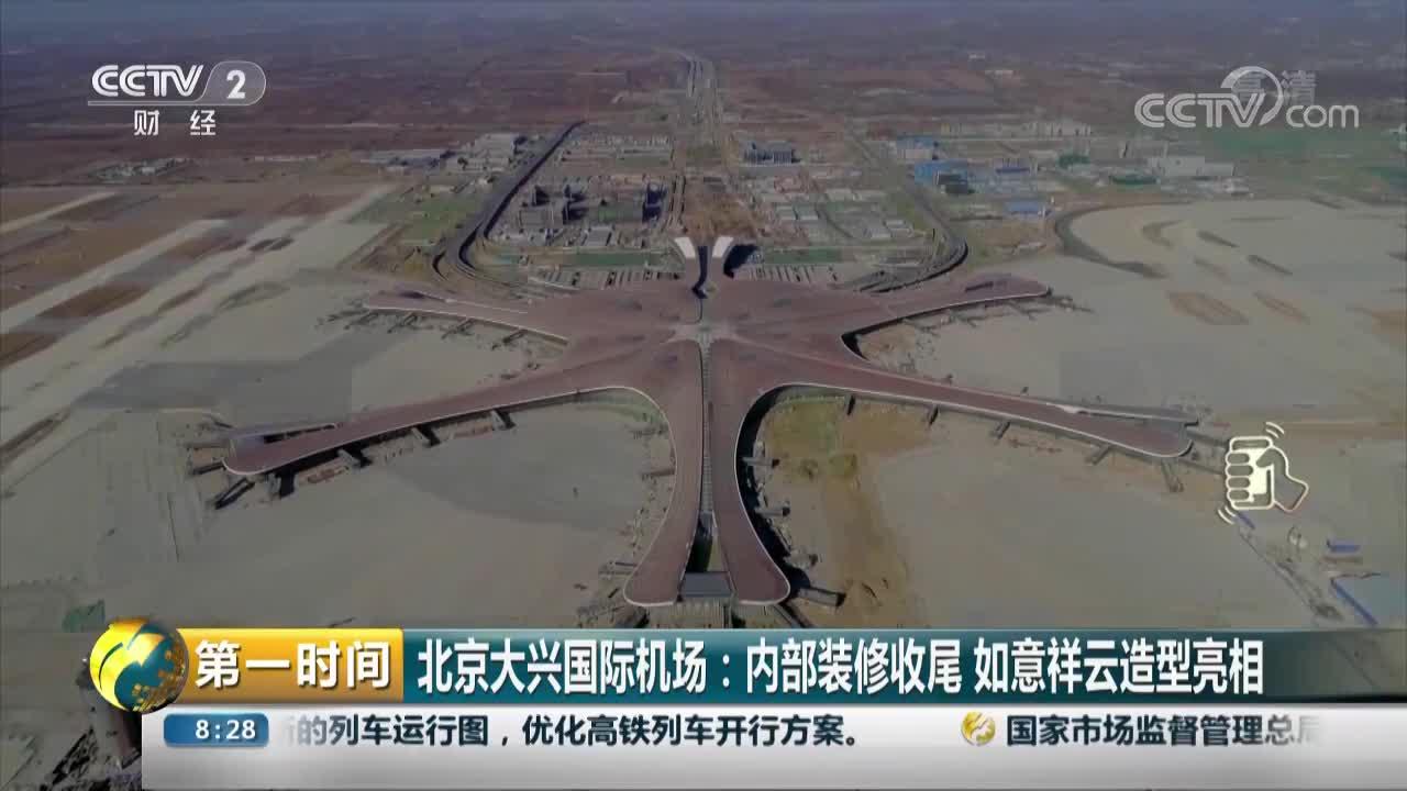 [视频]北京大兴国际机场:内部装修收尾 如意祥云造型亮相