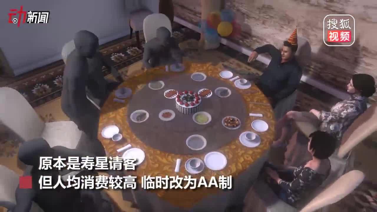 [视频]吵翻了!女子带男友参加同事聚餐 AA制付钱只掏一份