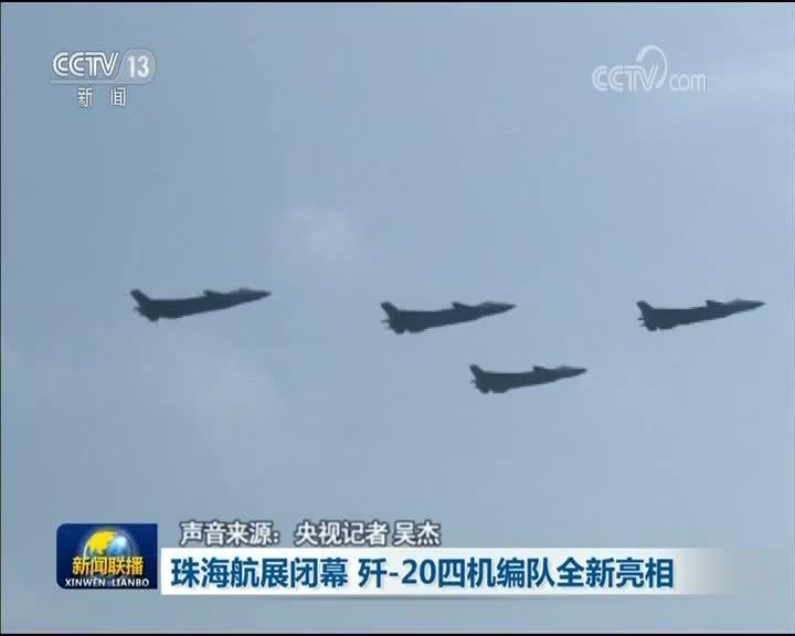 [视频]珠海航展闭幕 歼-20四机编队全新亮相