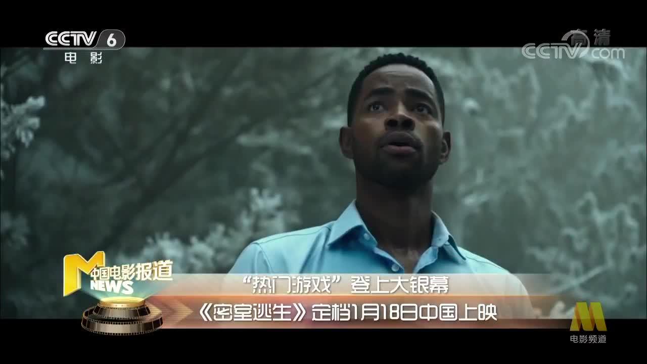 """[视频]""""热门游戏""""登上大银幕 《密室逃生》定档1月18日中国上映"""