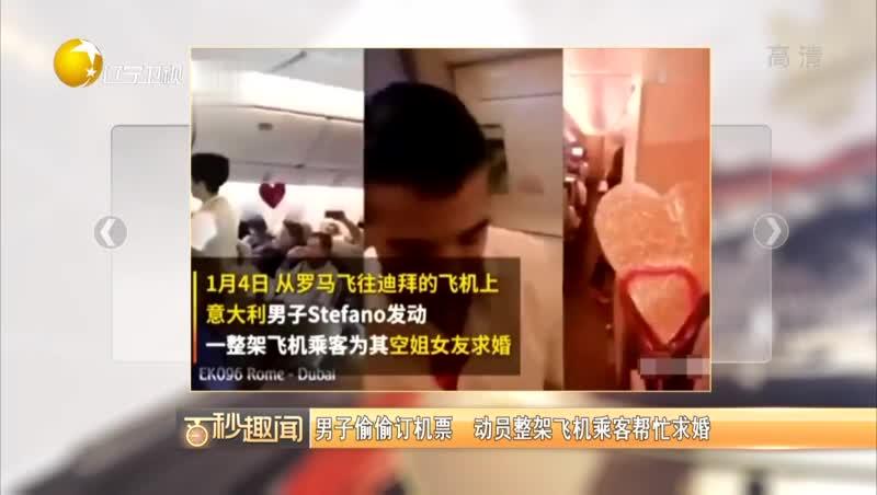 [视频]男子偷偷订机票 动员整架飞机乘客帮忙求婚