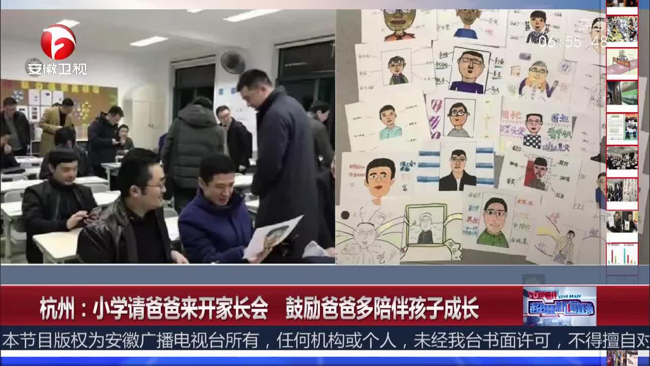 [视频]杭州:小学请爸爸来开家长会 鼓励爸爸多陪伴孩子成长