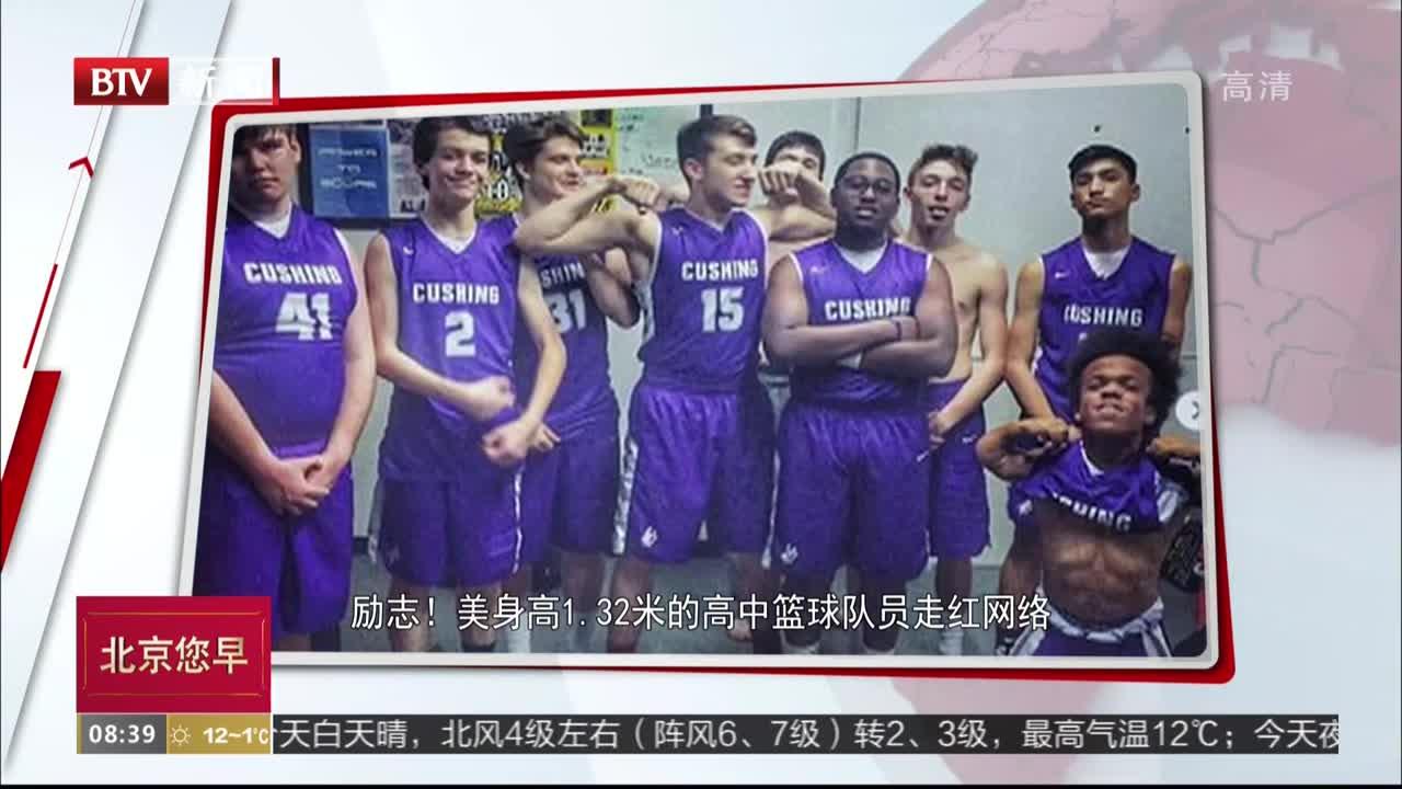 [视频]励志!美身高1.32米的高中篮球队员走红网络
