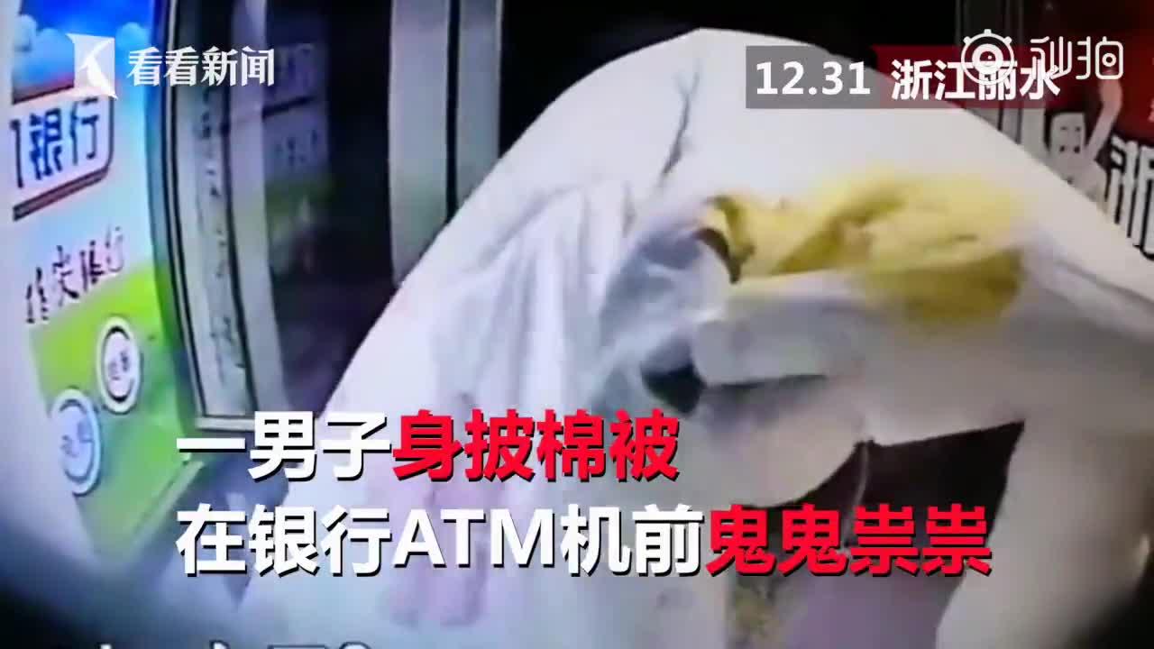 [视频]奇葩贼披棉被盗ATM机,一声警告吓得爬出银行