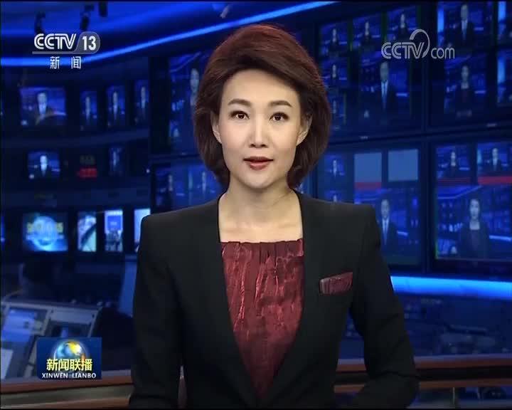 [视频]新华社评论员文章:任何对中国的恶意诋毁都是徒劳