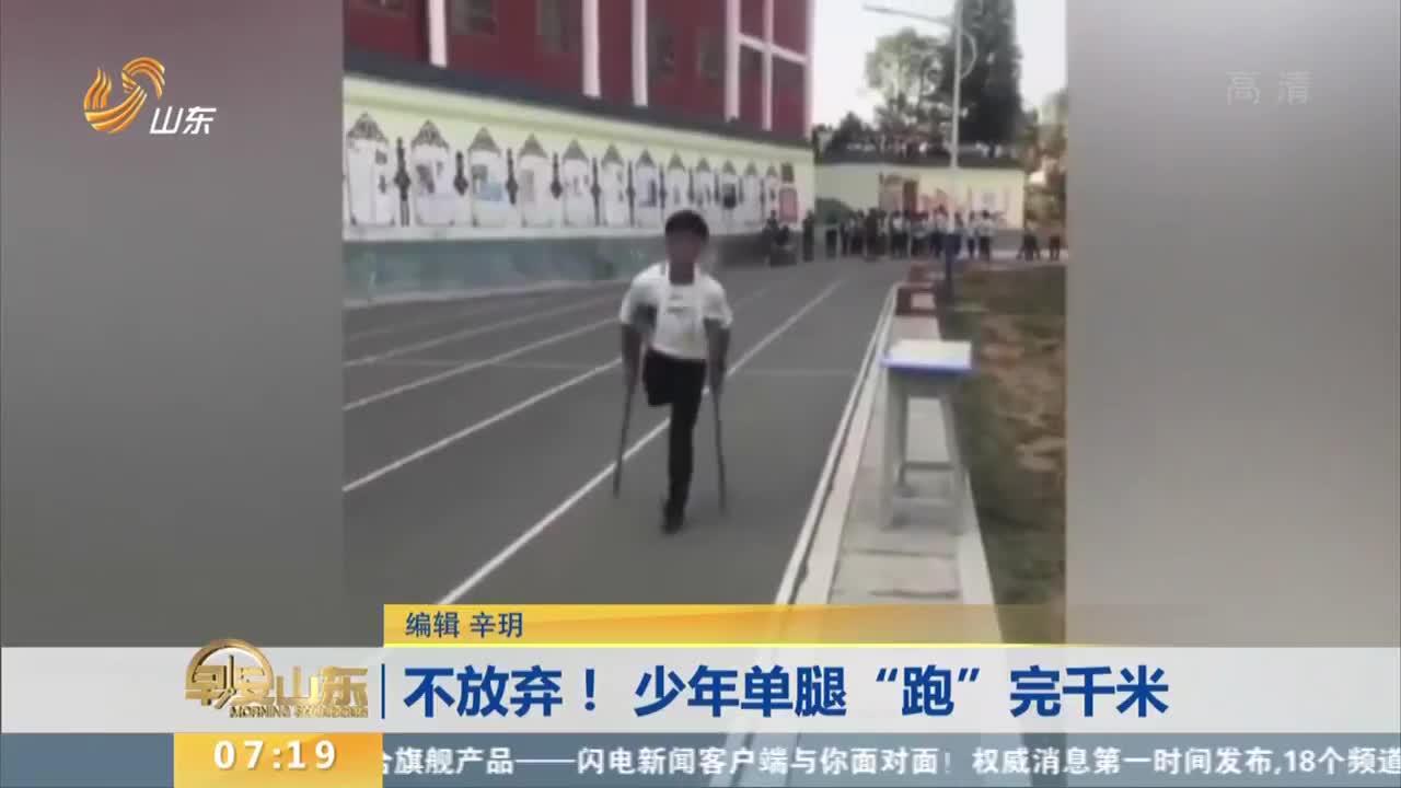 """[视频]不放弃!少年单腿""""跑""""完千米"""