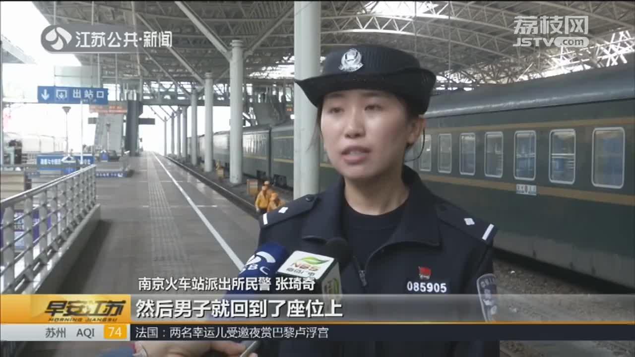 """[视频]男子火车上频伸""""咸猪手"""" 女孩录视频机智报警"""