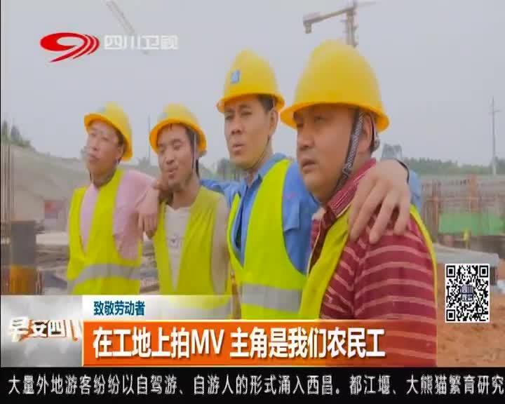 [视频]在工地上拍MV 主角是我们农民工