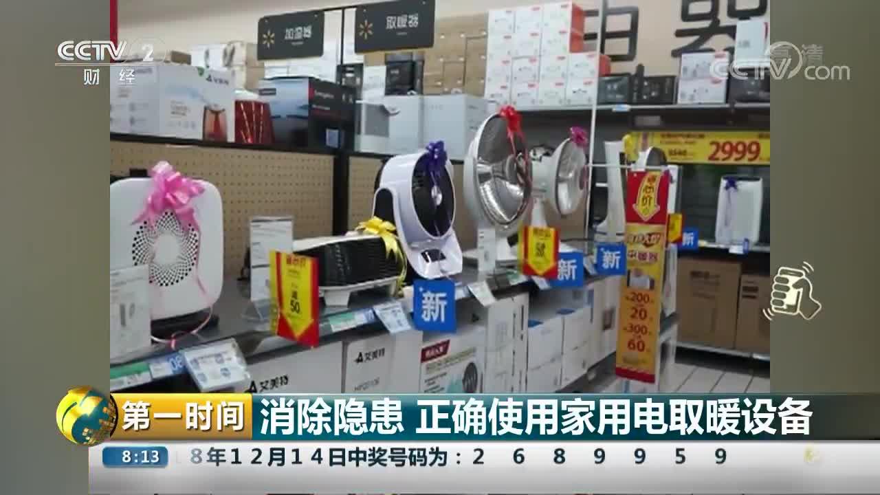 [视频]消除隐患 正确使用家用电取暖设备