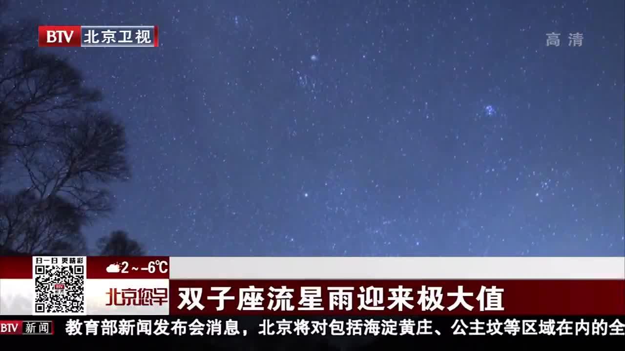 [视频]双子座流星雨迎来极大值