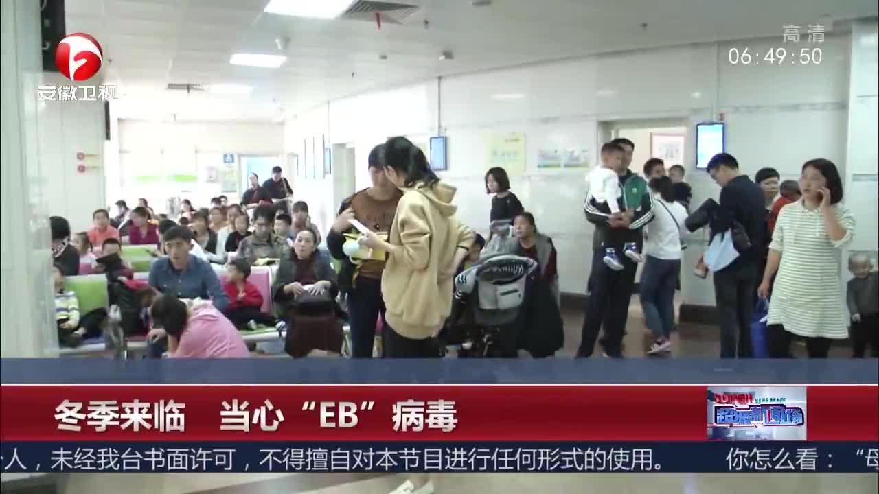 """[视频]冬季来临 当心""""EB""""病毒"""