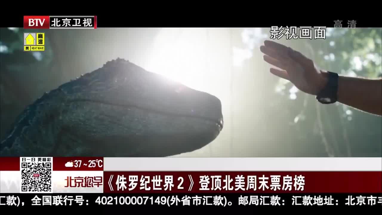 [视频]《侏罗纪世界2》登顶北美周末票房榜