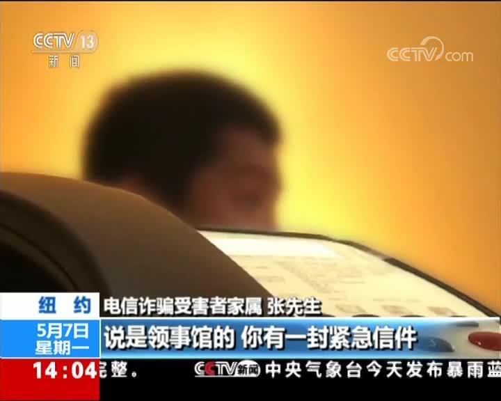 [视频]美国:针对华人华侨电信诈骗高发