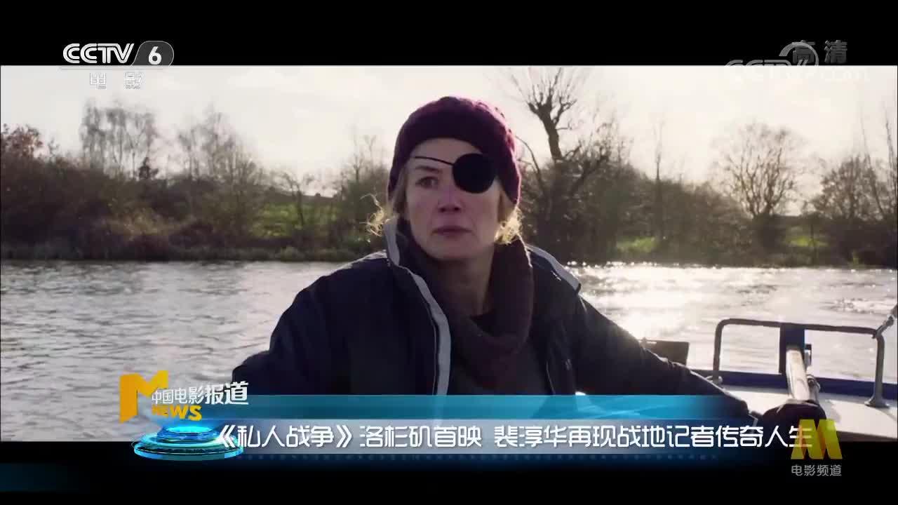 [视频]《私人战争》洛杉矶首映 裴淳华再现战地记者传奇人生