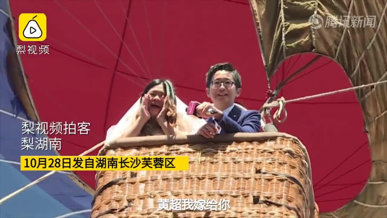 [视频]10对新人坐热气球 体验云端婚礼