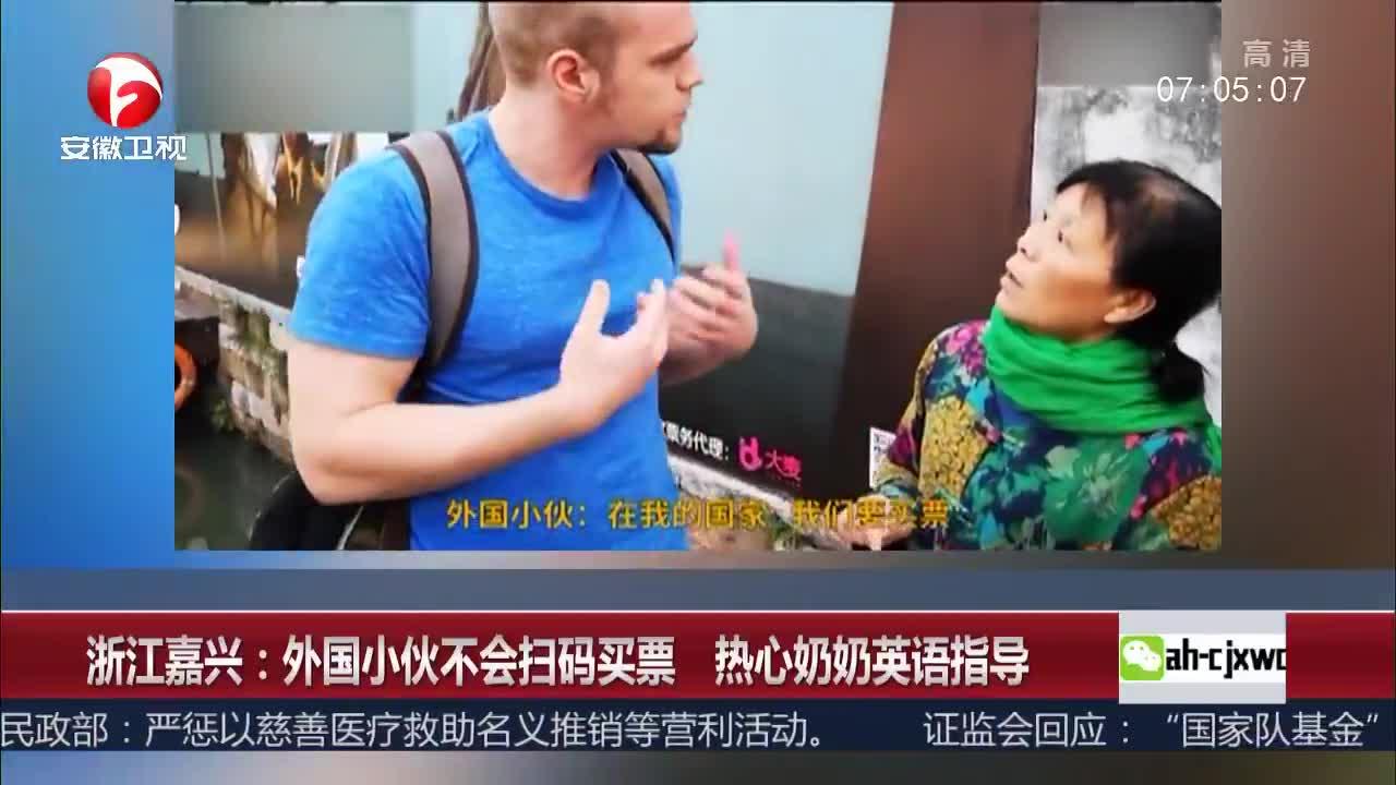 [视频]浙江嘉兴:外国小伙不会扫码买票 热心奶奶英语指导