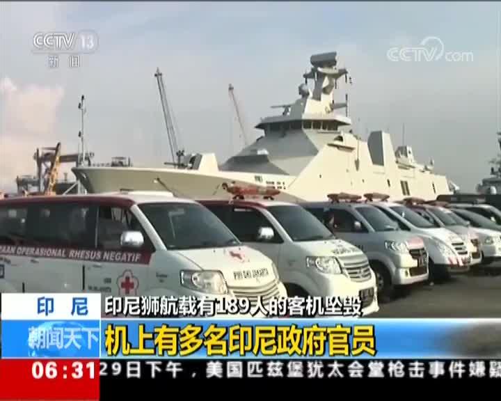 [视频]印尼狮航载有189人的客机坠毁 国家搜救局:机上人员恐全部遇难
