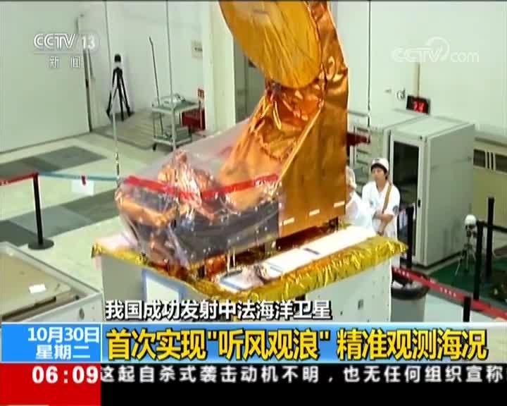[视频]我国成功发射中法海洋卫星