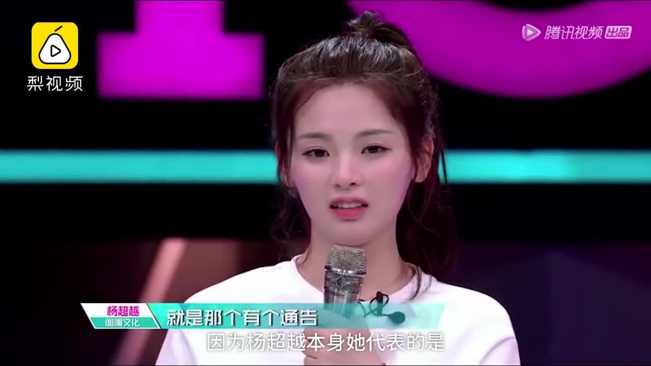 [视频]杨超越为什么火?菊姐为什么败?